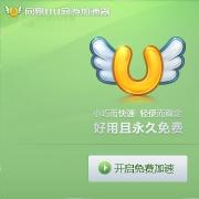 网易UU网游加速器 V1.9.25 官方版