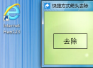 快捷方式箭头去除工具V3.0 简体中文绿色免费版