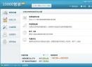 中国电信10000管家简体中文官方安装版