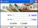 云记事本V1.01 简体中文官方安装版