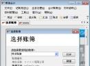 雨佳会计V3.55 简体中文官方安装版
