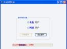 极速火车订票系统V1.0 简体中文绿色免费版