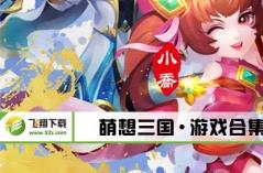 萌想三国·游戏合集