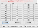 随机点名程序V0.5 简体中文绿色免费版