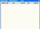 龄期时间管理器V1.1 简体中文绿色免费版