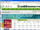 一键一家装修报价平台V1.01 简体中文官方安装版