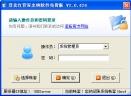 红管家出纳软件V2.0 简体中文官方安装版