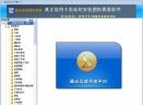 蓝光五金手册(提供了五金材料理论重量/价格等信息)V2.3 绿色免费版
