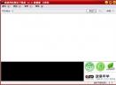 超级网站整站下载器V4.0 免费版版