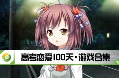 高考恋爱100天·游戏合集