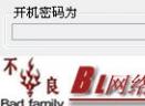开机密码查看器V1.1 简体中文绿色免费版