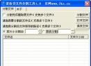 爱看书文件分割工具V1.0 简体中文绿色免费版