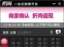 折尚一站式导购平台V1.00 简体中文绿色免费版