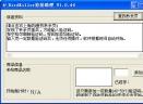 拍拍网抢拍助理V1.0 简体中文绿色免费版