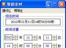 智能定时器V1.0 简体中文绿色免费版