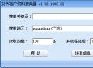 货代客户资料搜索器V1.02 简体中文绿色共享版