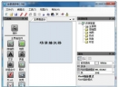 八倍全景漫游者V2.9 简体中文官方安装版