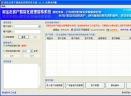 淘宝老客户智能化管理宣传系统V1.0 简体中文官方安装版