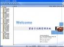 精点资金日记账管理系统V1.2 简体中文官方安装版
