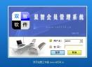 双智会员管理软件V1.0 简体中文官方安装版