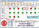 求索餐饮管理系统V2.3 简体中文官方安装版