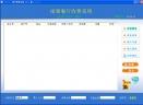雨果餐厅收费系统V2.1 简体中文官方安装版