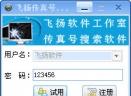 飞扬传真号码搜索V2.0 简体中文官方安装版