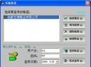 新友财务软件V2.41 简体中文官方安装版