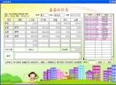 嘉嘉收租易V1.0 简体中文绿色共享版
