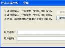 好太太流水帐V1.07 简体中文官方安装版
