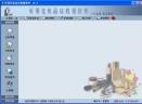 好用化妆品店收银软件V10.6 简体中文官方安装版