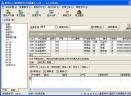 里诺户口管理软件V2.68 简体中文官方安装版