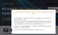 中国将于10月30日12时停止比特币提现业务 中国将清退比特币