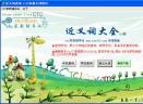 近义词查询V4.5 简体中文绿色免费版