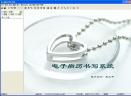 电子病历书写程序V3.1 简体中文官方安装版
