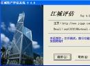 江城资产评估系统V4.0 简体中文官方安装版