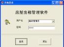 华云房屋出租管理软件V1.0 简体中文官方安装版