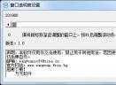 设置窗口透明度V1.0 简体中文绿色免费版