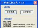 快速关机工具V1.0 简体中文绿色免费版
