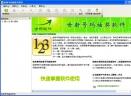 世新号码抽奖软件V5.8.0 中文官方版