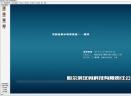 自来水收费软件V201413 简体中文官方安装版
