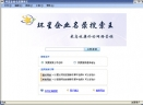 环星企业名录搜索王V2.0 简体中文官方安装版