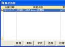 电脑行业管理软件V7.1 简体中文官方安装版