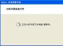 Addol网吧游戏管理系统v5.1
