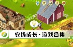 农场成长·游戏合集