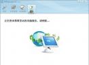 帮帮堂电脑维护专家V3.1 简体中文官方安装版
