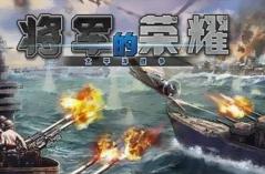 将军的荣耀太平洋战争·游戏合集