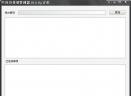 待办事项管理器V1.0 简体中文绿色免费版
