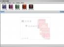 微尔中文词典V0.9 简体中文绿色免费版