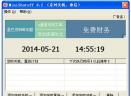 MiniShutoff(定时关机重启软件)V8.2 简体中文绿色免费版